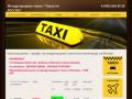 Междугороднее такси из Москвы - по всей России