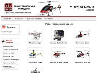 Радиоуправляемые модели в Москве - интернет магазин RC-KIT.ru