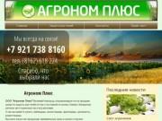 Агроном Плюс I удобрения, средства защиты растений в Великом Новгороде