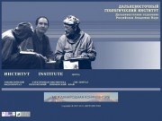 Информация о Дальнегорске на сайте Дальневосточного Геологического Института (г. Дальнегорск)