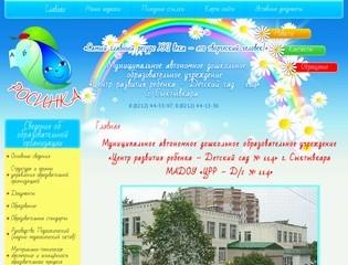 Муниципальное автономное дошкольное образовательное учреждение Центр развития ребенка – Детский сад