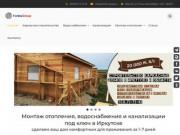 Водоснабжение, отопление, канализация под ключ в Иркутске. Тел. +7(3952)73-73-42