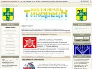 Сайт о жизни г. Тихорецка