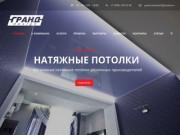 Предлагаем купить тканевый потолок. Высокое качество. (Россия, Нижегородская область, Нижний Новгород)