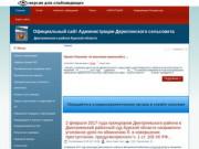 Официальный сайт Администрации Дерюгинского сельсовета Дмитриевского района Курской области