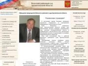 Вельский районный суд Архангельской области