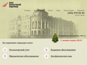 Бухгалтерские услуги и юридические услуги (Екатеринбург) – Ваш налоговый партнер