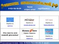 Реклама организаций и предпринимателей выполняющих ремонт автомобилей в Омске
