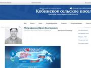 Кобинское сельское поселение Братский район Иркутской области