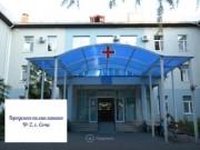 Городская поликлиника №2,г. Сочи