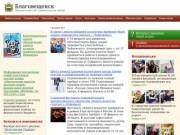 Официальный сайт Благовещенска