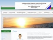 Администрация Гуровского сельского поселения Ольховского муниципального района Волгоградской области
