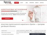 Spezia - Агентство стратегического маркетинга (Россия, Алтай, Барнаул)