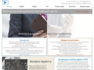 Юридические услуги гражданам и организациям. Трудовой консалтинг. (Россия, Белгородская область, Белгород)