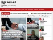 Цікаві новини, статті, пости про місто (Украина, Киевская область, Киев)