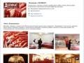 Кафе «ДЕЛИКАТ», Владикавказ, Осетия. Магазин, ресторан, бар. Свежее мясо во Владикавказе