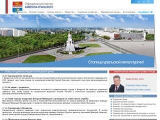 Kamensk-uralskiy.ru