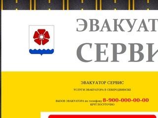 ЭВАКУАТОР СЕРВИС Северодвинск