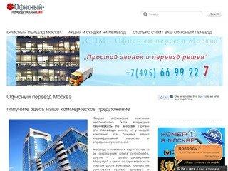 Офисный переезд Москва – логистическая компания в Москве -