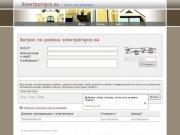 Электрогорск.su :: купить домен