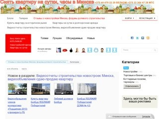 Карта объектов / Отзывы о новостройках Минска