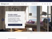 Давайте знакомиться! Вдруг вы еще не знаете про legko.com и чем мы отличаемся от обычных студий дизайна интерьеров? Мы даже не студия, мы – онлайн сервис дизайна интерьеров – новый формат для российского рынка. (Россия, Московская область, Москва)