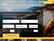 Сайт транспортной компании Инфантавто. (Россия, Самарская область, Самара)