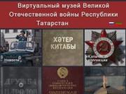 Виртуальный музей Великой Отечественной войны Республики Татарстан