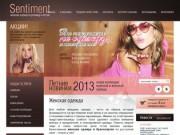 Женская new look одежда в Красноярске | Продажа товаров для дома - Магазин Sentiment