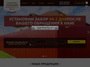 Главная ⋆ заборы в Казани