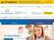 НОУ СПО «Интерколледж» было основано 23-го августа 1993-го года. На сегодняшний день – это современный учебно-воспитательный комплекс, который имеет необходимые материально-технические и учебно-методические ресурсы. (Россия, Московская область, Москва)