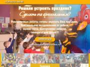 Шоу трансформеров на детский праздник. Доступные цены. (Россия, Нижегородская область, Нижний Новгород)