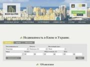 Nedviga-pro — всеукраинский портал недвижимости. Миссия компании улучшить взаимодействия между участниками рынка недвижимости. (Украина, Киевская область, Киев)