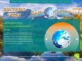 «АКВААРКТИКА» - вода минеральная природная питьевая структурированная. (Россия, Нижегородская область, Нижний Новгород)