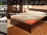 Корпусная мебель на заказ в Юрге. Кухни, шкафы-купе, торговая и офисная мебель