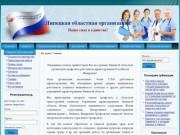 Липецкая областная организация профсоюза работников здравоохранения РФ