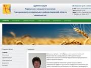 Администрация Яхреньгского сельского поселения Подосиновского муниципального района Кировской
