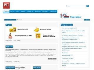 РЕТ - филиальная сеть 1C Франчайзи, Воронеж, Санкт-Петербург