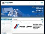 Климат-Сервис Волжск: установка кондиционеров!
