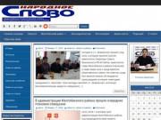 Общественно — политическая газета Малгобекского муниципального района &quot