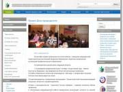 Ивановская областная организация профсоюза работников народного образования и науки Российской