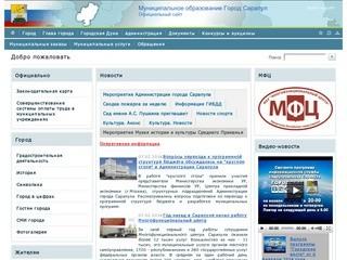 Adm-sarapul.ru