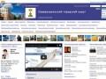 Официальный сайт Североуральска