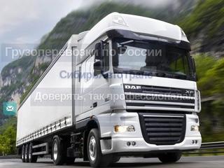 Грузоперевозки по России, транспортные услуги Томск.