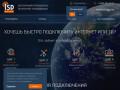 ISPguide сервис по подбору провайдера в Екатеринбурге и Свердловской области (Россия, Свердловская область, Екатеринбург)