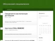 Государственное унитарное предприятие Еврейской автономной области «Облученский спецсемлесхоз»
