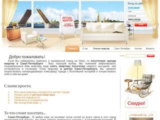 Посуточная аренда квартир в Санкт-Петербурге, снять дешево квартиру в центре