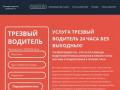 Трезвый водитель в Москве круглосуточно и недорого +7 (925) 003