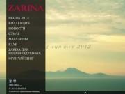 """""""Zarina"""" - в Северодвинске"""
