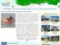 Отдых 2011 для северодвинцев (все курорты Чёрного моря)